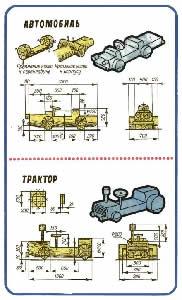 Чертеж машины и трактора на детскую площадку
