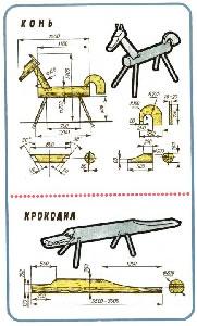 Чертеж коня и крокодила ддля детской площадки